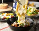 【ディナー】チーズのナイアガラ「ラクレット」を気軽に楽しめる全5品3,000円(税別)