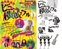 【12/28】横浜歌謡祭 ビューティフル横浜
