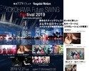 【12/21】YOKOHAMA Future SWING Festival 2019