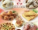 【新館限定】 四五六厳選飲茶120分オーダー式食べ放題