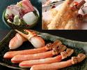 【Kobe Beef Special Dinner】GOKUBUTO Crab Shabu-Shabu
