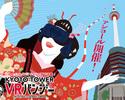 【WEB限定平日】京都タワー展望券&VRバンジー付きランチビュッフェ
