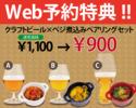 Web予約特典プラン