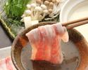 【極】きわみ 【鹿児島六白黒豚】酒粕豆乳胡麻味噌鍋