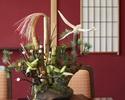【お祝い懐石「寿」】個室確約!松竹梅を表現した懐石料理10品を楽しむ最上質のご慶事プラン(土日祝用)
