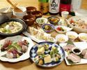 春の名物コース【お食事のみ】