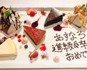 【オプション】デザート2種盛り合わせプレート