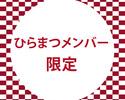 【ひらまつメンバー限定】特別ランチコース