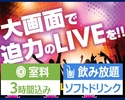 <土・日・祝日>【生配信&ライブ鑑賞パック3時間】