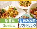 <土・日・祝日>【生配信&ライブ鑑賞パック3時間】+ 料理5品