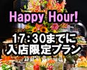 肉祭り【金・土/ 17:30までに入店】 2時間のブッフェ&フリードリンク
