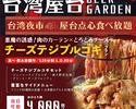【Bプラン】肉のカーテン×とろとろチーズプルコギ&屋台点心食べ放題&飲み放題付きビアガーデン