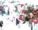 <プレミアムコーディネートフェア>披露宴会場のトータルコーディネート見学/6月21日(日)