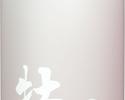 【テイクアウト】オリジナルライススパークリング CACCCI(カッキー)No6