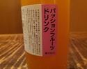 パッションフルーツジュース1000ml