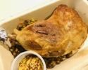 【テイクアウト】鴨もも肉のコンフィ レンズ豆の煮込み添え