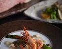 7月【手稲】Lunch&Dinner 北海縞海老と道産魚・知床牛コース