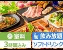 <平日>《4時間》料金据え置き5,000円→4,000円  牛フィレや三元豚など肉尽くし5品(9種)《肉極みコース》