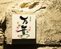 【テイクアウト・発送対応】期間限定日本料理店のお惣菜