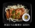 【テイクアウト】阿波鶏のもも肉山椒焼き