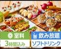 <平日・祝・日>【シーズンコース】基本ソフトドリンク飲み放題