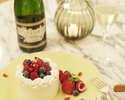 【誕生日や記念日のお祝いに】乾杯シャンパン×贅沢食材×パティシエ特製ケーキなどアニバーサリーディナー全7皿