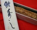 【配達】『鱧寿司(特上)』16,200円