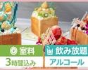<月~金(祝日を除く)>【推し会パック3時間】アルコール付