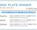 PASTA×MEAT パスタとお肉が少しずつ 1皿に乗ったよくばりセット