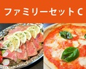 【Takeout】ファミリーセットC