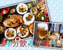 [Order Buffet] Super Spicy Asian Food & Beer Adult 4,800 yen
