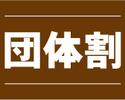 【WEB予約限定団体割引プラン(31~80名)】★ビアガーデン(水木)★テント席