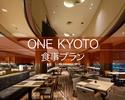 ONE KYOTO 食事プラン