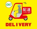 【DELIVERY】1万円以上で、近隣市まで無料配達!
