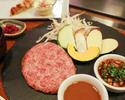 【8月9月/平日限定】<国産牛ハンバーグコース>