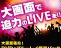 DVD鑑賞パック(4時間 2部)16時30分~17時までのスタート限定★スマホ接続ケーブル貸出OK★
