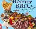 【ランチ】人気NO.1♪4種のお肉を楽しむルーフトップBBQプラン (飲み放題付き)¥4,000