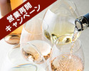 【Go Hilton Reopening Campaign】 Special Price Anniversary Dinner