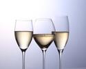 ワインのフリーフロープラン