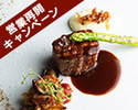 【Weekend】 Go Hilton Reopening Campaign Glass sparkling + 3 dishes summer lunch