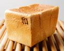 「銀座の食パン~和~」期間限定10%OFF ※10時以降の受取り