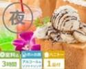 <日~木(祝前を除く)>【夜のハニトーパック3時間】アルコール付