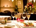 ダイナースクラブフランスレストランウィーク2020【ディナー】イルドサンクコース11,495円(税サ込)→8,000円(税サ込)