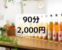 【SHUGAR 新宿店】90分飲み比べし放題プラン