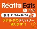 【DELIVERY】Reatta eatsで配達! ★配達料別途あり★