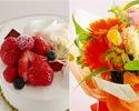 アニバーサリープランA 【ホールケーキまたは花束が選べるお祝いプラン】(2名様以上)