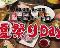 【夏祭りDay】お手軽飲み放題プラン -女性のお客様300円引き!-