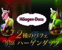 【ご褒美ランチに】限定パフェ with Häagen-Dazs&厳選食材を使用したプリフィックスランチ