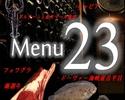 オザミレストランズ23周年記念ビストロオザミ特別コース