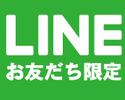 ★LINEお友達限定!ビアガーデン BBQプラン(大人)水・木曜日★テント席